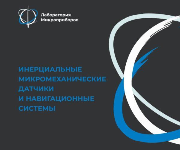 _микроприборов_12_new4-1
